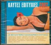 KAYTES EPITYHIES 2007 / <br>OI MEGALYTERES KALOKAIRINES EPITYHIES - (VARIOUS)