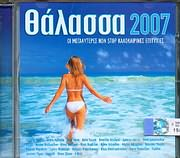 CD image ΘΑΛΑΣΣΑ 2007 - ΟΙ ΜΕΓΑΛΥΤΕΡΕΣ NON STOP ΚΑΛΟΚΑΙΡΙΝΕΣ ΕΠΙΤΥΧΙΕΣ - (VARIOUS)