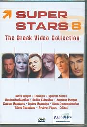 DVD image SUPER STAR 8 - THE GREEK VIDEO COLLECTION - (DVD VIDEO)