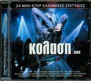 CD + DVD image KOLASI 2008 / NON STOP ELLINIKES EPITYHIES (CD + DVD)