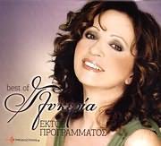 CD image for ΓΛΥΚΕΡΙΑ / ΕΚΤΟΣ ΠΡΟΓΡΑΜΜΑΤΟΣ BEST OF (2CD)