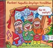 CD image PAIDIKI HORODIA TYPALDOU / NA TA POUME