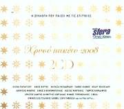 HRYSO PAKETO 2008 - - (VARIOUS) (2 CD)