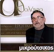 CD image ΘΑΝΟΣ ΜΙΚΡΟΥΤΣΙΚΟΣ / ΑΝΘΟΛΟΓΙΟ