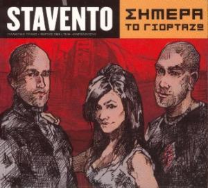 CD image STAVENTO / ΣΗΜΕΡΑ ΤΟ ΓΙΟΡΤΑΖΩ