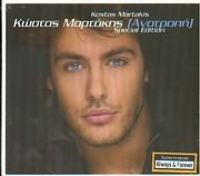CD image KOSTAS MARTAKIS / ANATROPI + ALWAYS AND FOREVER (SPECIAL EDITION) (2CD)