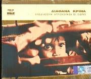 DIAFANA KRINA / <br>EYODIAZOUN AGRIOKERASA OI SIOPES