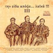 CD image ΤΗΝ ΕΙΔΑ ΑΠΟΨΕ ΛΑΙΚΑ ΝΟ.3 - - (VARIOUS) (2 CD)
