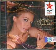 CD image KELLY KELEKIDOU / MAKRIA SOU DEN YPARHO