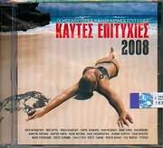 CD image ΚΑΥΤΕΣ ΕΠΙΤΥΧΙΕΣ / ΟΙ ΜΕΓΑΛΥΤΕΡΕΣ ΚΑΛΟΚΑΙΡΙΝΕΣ ΕΠΙΤΥΧΙΕΣ 2008