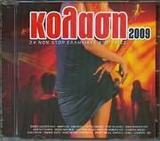 CD image ΚΟΛΑΣΗ 2009 / 24 NON STOP ΕΛΛΗΝΙΚΕΣ ΕΠΙΤΥΧΙΕΣ - (VARIOUS)