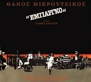 CD image THANOS MIKROUTSIKOS / EBARGKO (REMASTER)