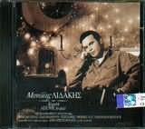 CD image MANOLIS LIDAKIS / KARAVI APOPSE TO FILI (REMASTER)