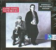 CD image HARIS KAI PANOS KATSIMIHAS / APRILI PSEYTI (REMASTER)