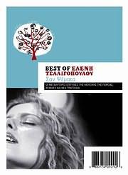 ΕΛΕΝΗ ΤΣΑΛΙΓΟΠΟΥΛΟΥ / <br>BEST OF - ΣΑΝ ΨΕΜΑΤΑ (3CD)