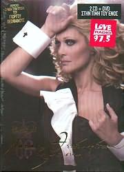 ΝΑΤΑΣΑ ΘΕΟΔΩΡΙΔΟΥ / <br>BEST OF - ΔΙΠΛΑ ΣΕ ΣΕΝΑ (2 CD + 1 DVD)