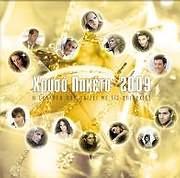 CD + DVD image ΧΡΥΣΟ ΠΑΚΕΤΟ 2009 (CD + DVD) - (VARIOUS)