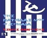 TZIMIS PANOUSIS - TIS PATRIDAS MOU I SIMAIA (2 DVD) - (DVD)
