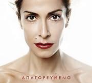 ANNA VISSI / <br>APAGOREYMENO