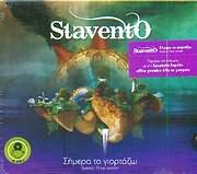 CD image STAVENTO / SIMERA TO GIORTAZO - PERIEHEI TIN EPITYHIA MIA GYNAIKA OLA TA BOREI - SMARAGDA KARYDI