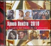 CD + DVD image ΧΡΥΣΟ ΠΑΚΕΤΟ 2010 (CD + DVD) - (VARIOUS)