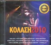 ΚΟΛΑΣΗ 2010 (CD + DVD) - (VARIOUS)
