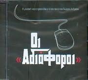 CD image ÏÉ ÁÄÉÁÖÏÑÏÉ - ÃÉÙÑÃÏÓ ÁÍÄÑÅÏÕ - (OST)