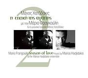 MARIOS FRAGKOULIS - MANOS HATZIDAKIS / I EPOHI TIS AGAPIS 2