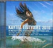 ΚΑΥΤΕΣ ΕΠΙΤΥΧΙΕΣ 2010 - (VARIOUS)