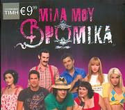 CD image ΜΙΛΑ ΜΟΥ ΒΡΩΜΙΚΑ - (OST)