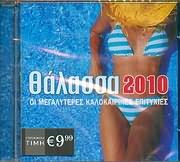 THALASSA 2010 - (VARIOUS)