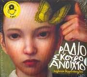 CD image EYGENIOS DERMITASOGLOU / RADIO SKOURO ANOIHTO