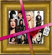 ΧΡΥΣΟ ΠΑΚΕΤΟ 2011 (CD + DVD) - (VARIOUS)