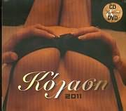 CD image for KOLASI 2011 (CD + DVD) - (VARIOUS)