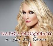 CD image NATASA THEODORIDOU / I ZOI MOU EROTAS