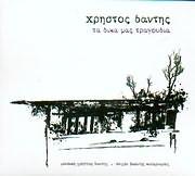 CD image HRISTOS DANTIS / TA DIKA MAS TRAGOUDIA