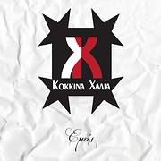 CD image KOKKINA HALIA / EMEIS
