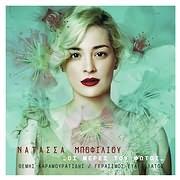 LP image NATASSA BOFILIOU / OI MERES TOU FOTOS (THEMIS KARAMOURATIDIS - GERASIMOS EYAGGELATOS) (VINYL)