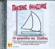CD Image for PANTELIS THALASSINOS / 10 TRAGOUDIA TIS ELPIDAS