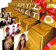 CD image ΧΡΥΣΟ ΠΑΚΕΤΟ 2013 - (VARIOUS)