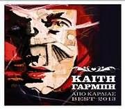 ΚΑΙΤΗ ΓΑΡΜΠΗ / <br>ΑΠΟ ΚΑΡΔΙΑΣ - BEST 2013 (2CD)