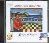 CD image DYNAMEIS TOU AIGAIOU / ANATOLIKO PARATHYRO