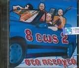 CD image 8 ΕΩΣ 2 / ΣΤΑ ΠΕΤΑΧΤΑ
