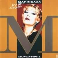 CD image MARINELLA / LEGE MOU S AGAPO