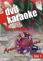 DVD image KARAOKE / ΤΑ ΩΡΑΙΟΤΕΡΑ ΑΡΧΟΝΤΟΡΕΜΠΕΤΙΚΑ ΤΡΑΓΟΥΔΙΑ ΝΟ 1 (DVD)