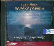 CD image ΓΕΩΡΓΙΟΣ ΑΜΑΡΑΝΤΙΔΗΣ / ΕΥΞΕΙΝΙΑ ΠΑΡΑΚΑΤΑΘΗΚΗ