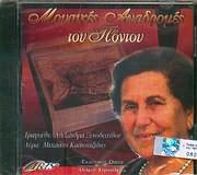 MOUSIKES ANADROMES TOU PONTOU / ALEXANDRA XENODOHIDOU - MIHALIS KALIONTZIDIS
