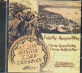 CD image GIORGOS AMANATIDIS / AS SON PONTON S SIN ELLADAN
