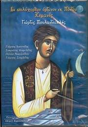 GIORGOS POULANTSAKLIS - EN POLYHORDON ORGANON EK PONTOU KEMANES (DVD + CD + ENTHETO)