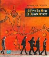 DIAFANA KRINA / <br>O GYROS TIS MERAS SE OGDONTA KOSMOUS (BOOK+CD)